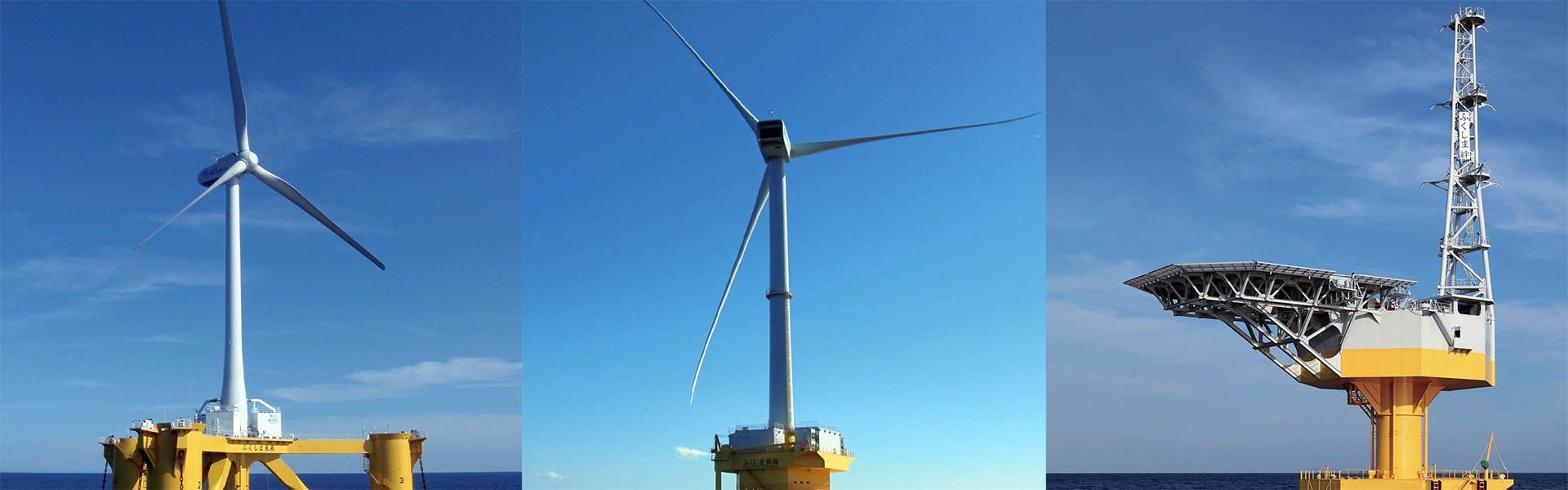 福島沖での浮体式洋上風力発電システムの実証研究事業